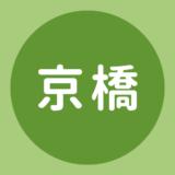 【2019年最新版】京橋にある結婚相談所2選!特徴、料金、アクセスをご紹介!!