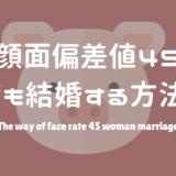 顔面偏差値45でも婚活で結婚できる10の条件 | おすすめの出会い方もご紹介!