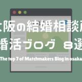 大阪の結婚相談所おすすめブログ8選! | 婚活に役立つものだけを厳選してご紹介!