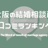 【2020最新】大阪の結婚相談所の口コミランキングTOP8! | 評判が高いものだけを厳選してご紹介!