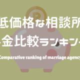 大阪で低価格の結婚相談所11社を徹底比較!合計費用が安い順ランキング!